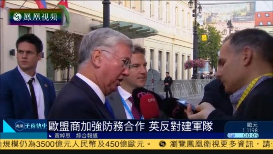 欧盟讨论加强防务合作 英重申反对建立军队