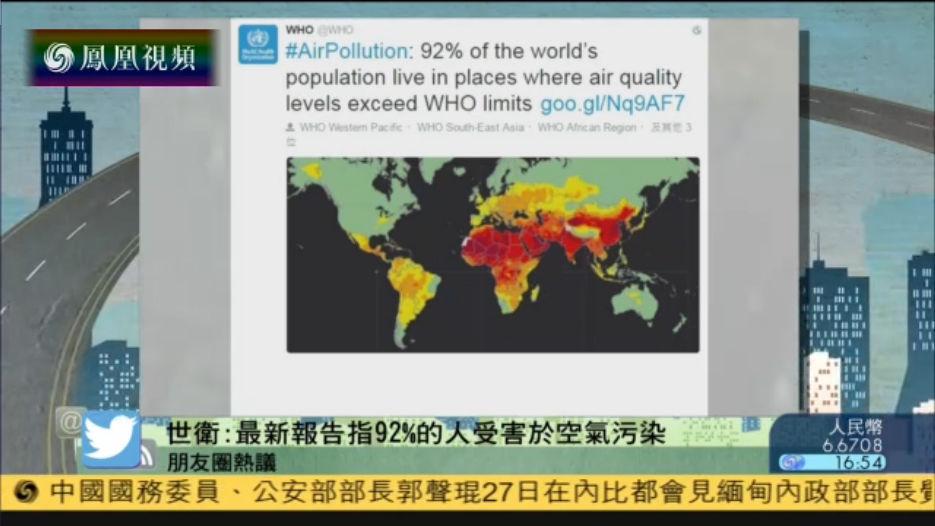世卫组织:全球92%人口居住环境空气污染