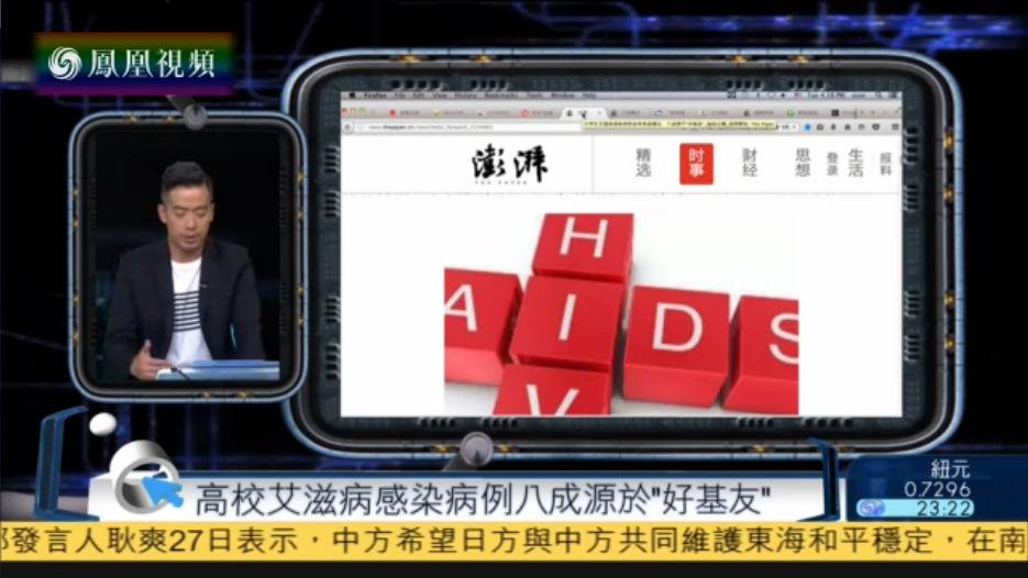 """高校成艾滋病重灾区 8成病例源于""""好基友"""""""