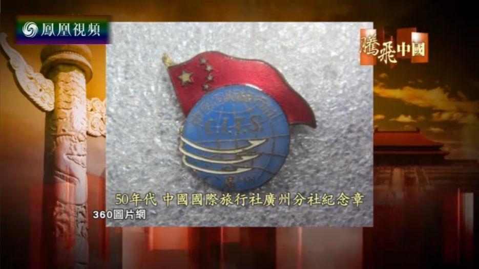 腾飞中国:新中国第一个自费出境旅游团
