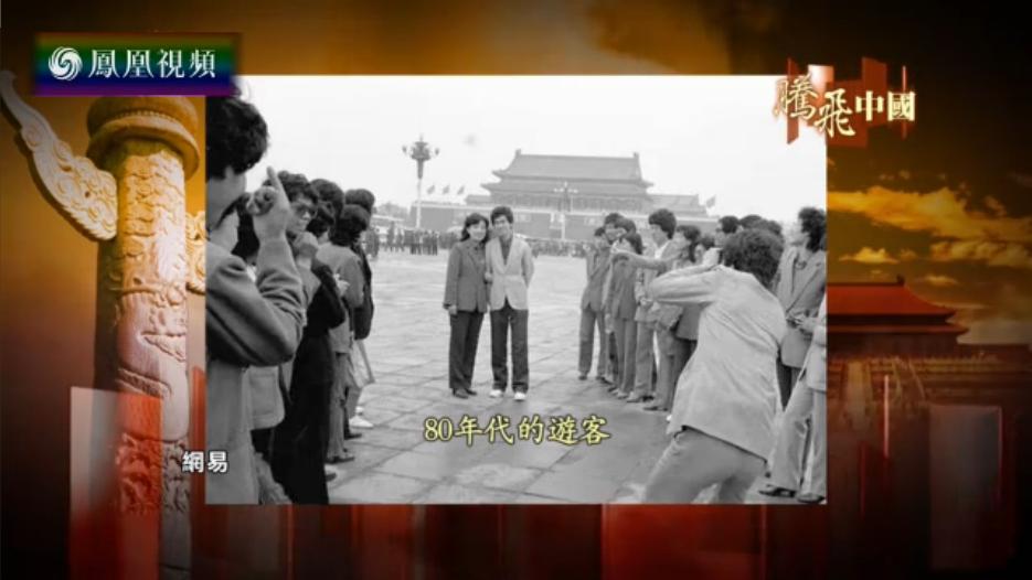 腾飞中国:旅游大门初开的日子