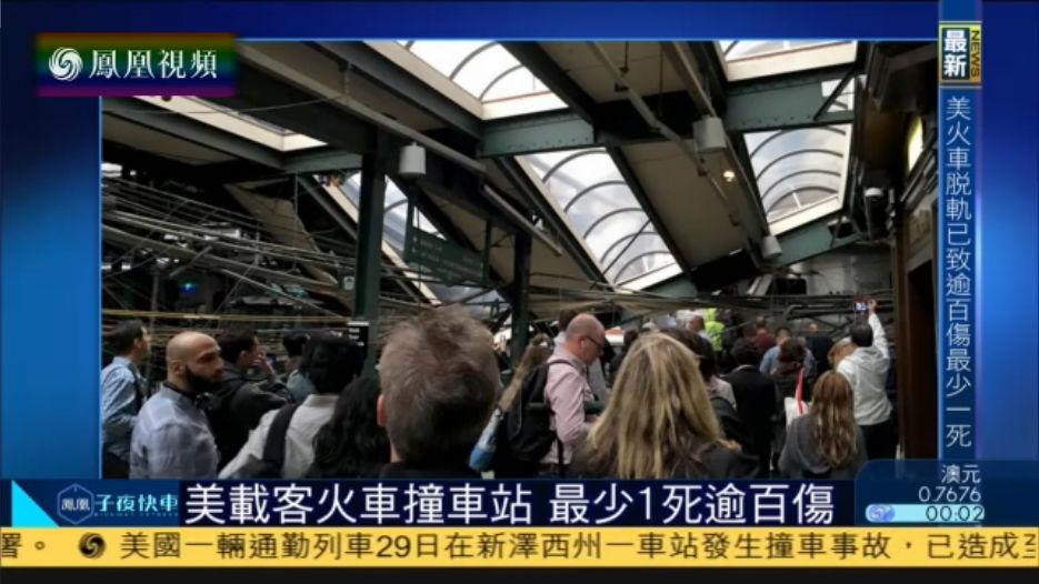 美载客火车发生撞车事故 至少1死逾百伤
