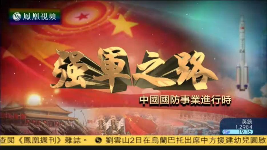 强军之路——中国国防事业进行时