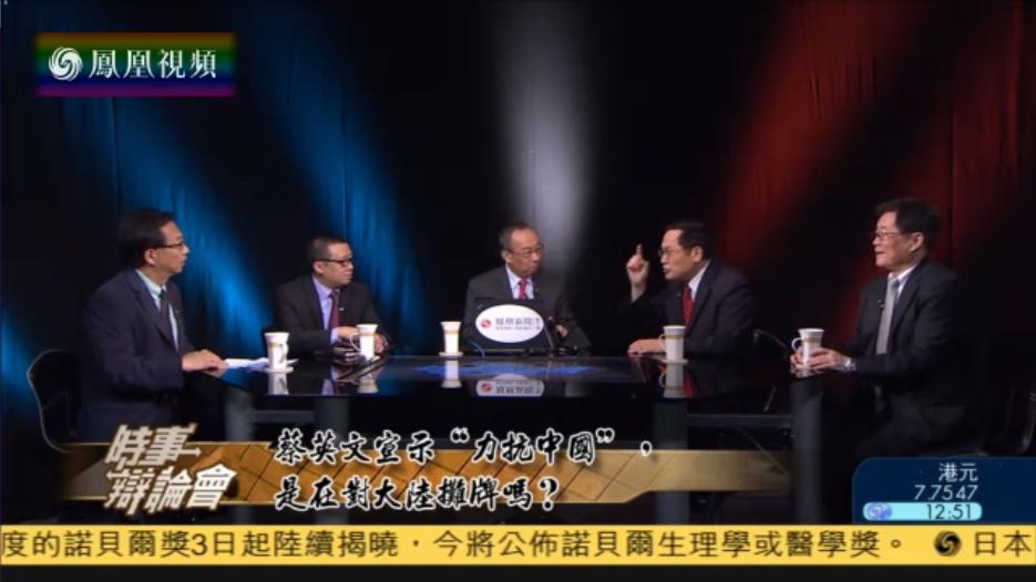 """蔡英文宣示""""力抗中国""""是在对大陆摊牌吗"""