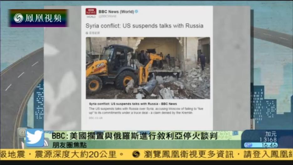 美国搁置与俄罗斯进行叙利亚停火谈判