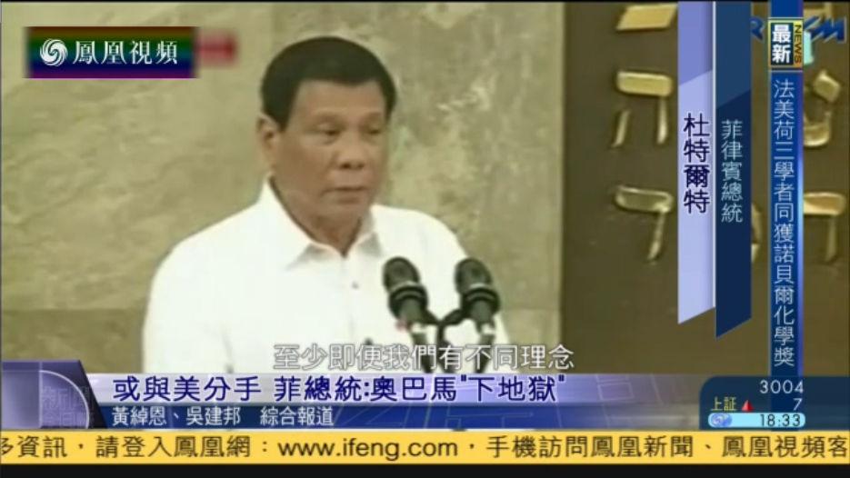 菲总统不满美国干涉其扫毒:奥巴马该下地狱