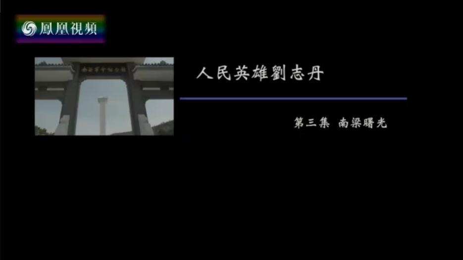 人民英雄刘志丹(三)南梁曙光