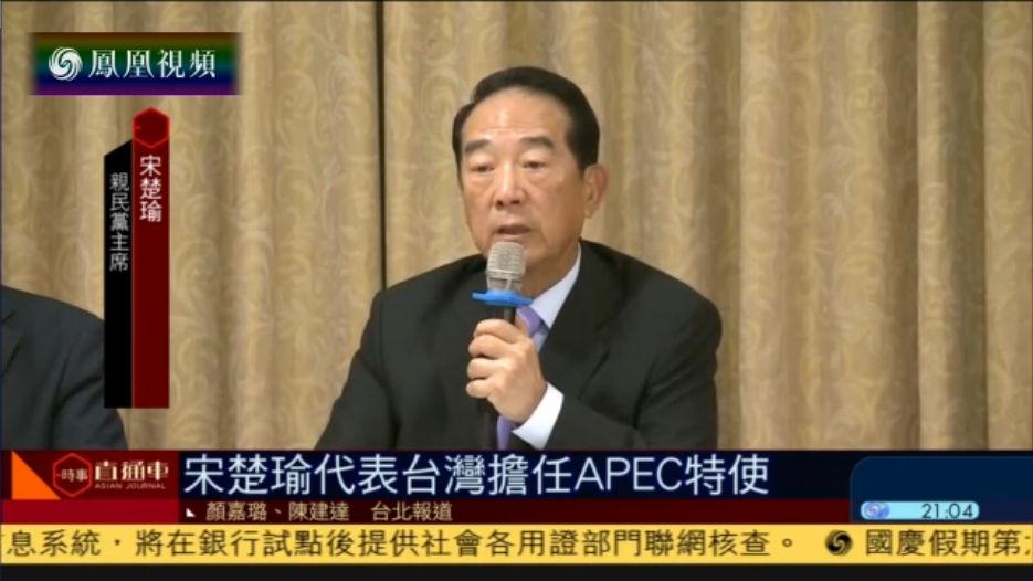 蔡英文派宋楚瑜出席APEC有政治图谋