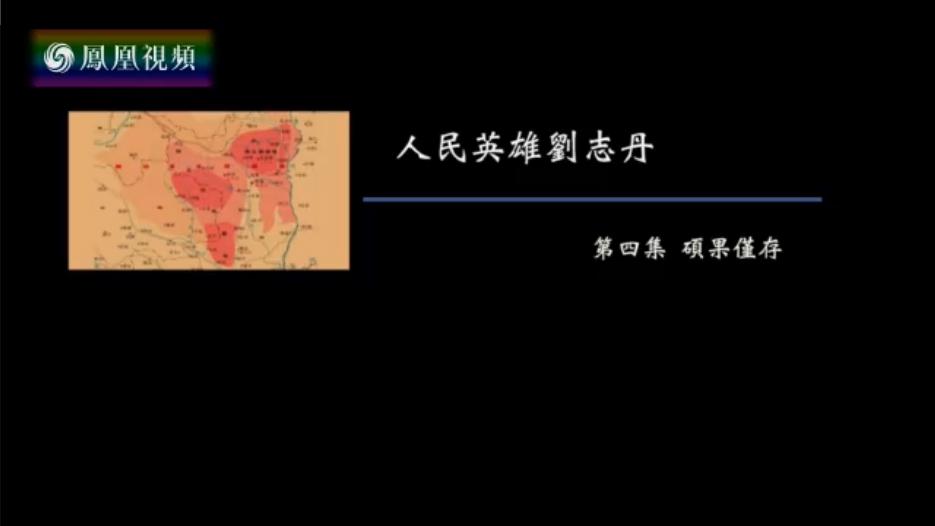 人民英雄刘志丹(四)硕果仅存