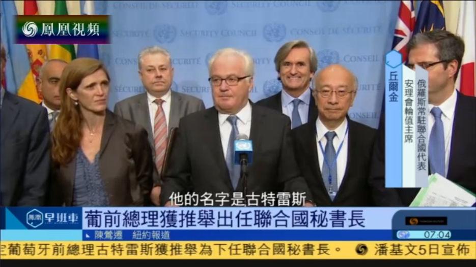 下一届联合国秘书长是他 - 快乐之家 - 快乐之家