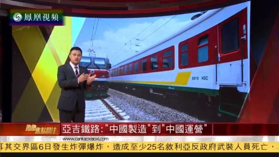 """非洲首条电气化铁路通车 全流程""""中国化"""""""