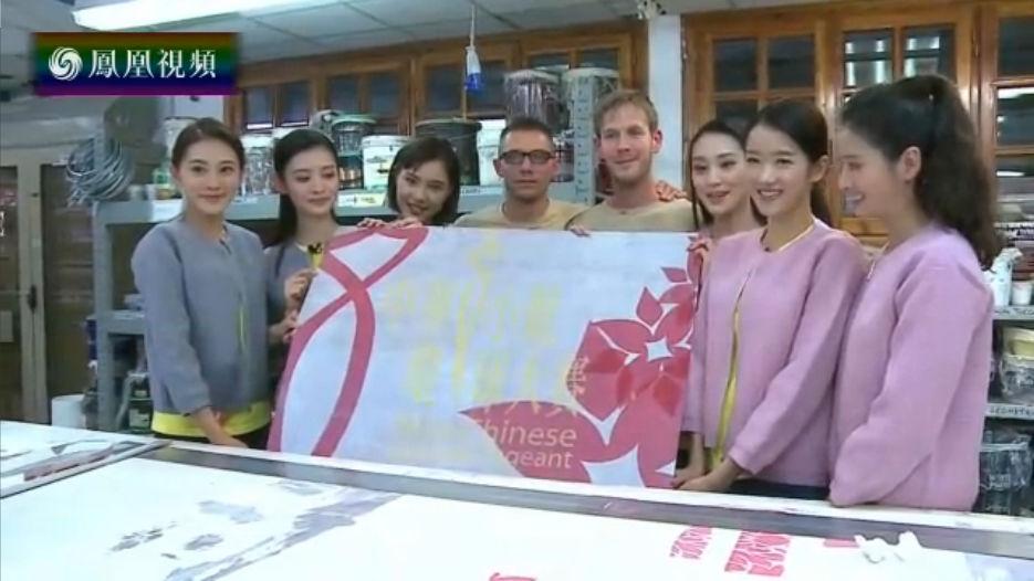 美丽前奏:私人订制的中华小姐标志墙纸
