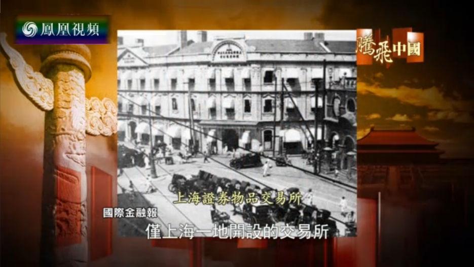 腾飞中国:百年前的上海股市记忆