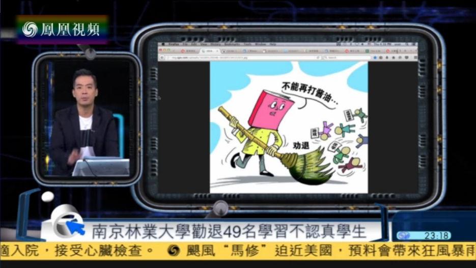 南京林业大学劝退49名学习不认真学生