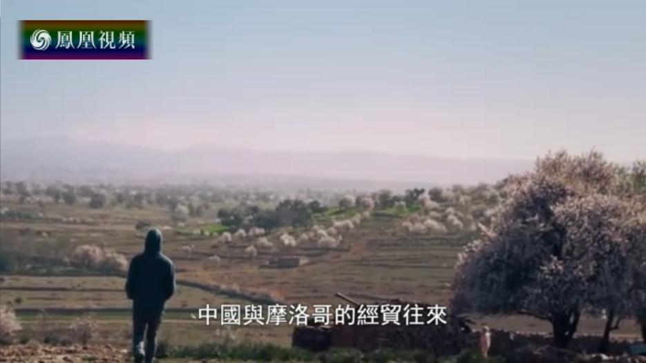 丝路文明:中国与摩洛哥的经贸往来