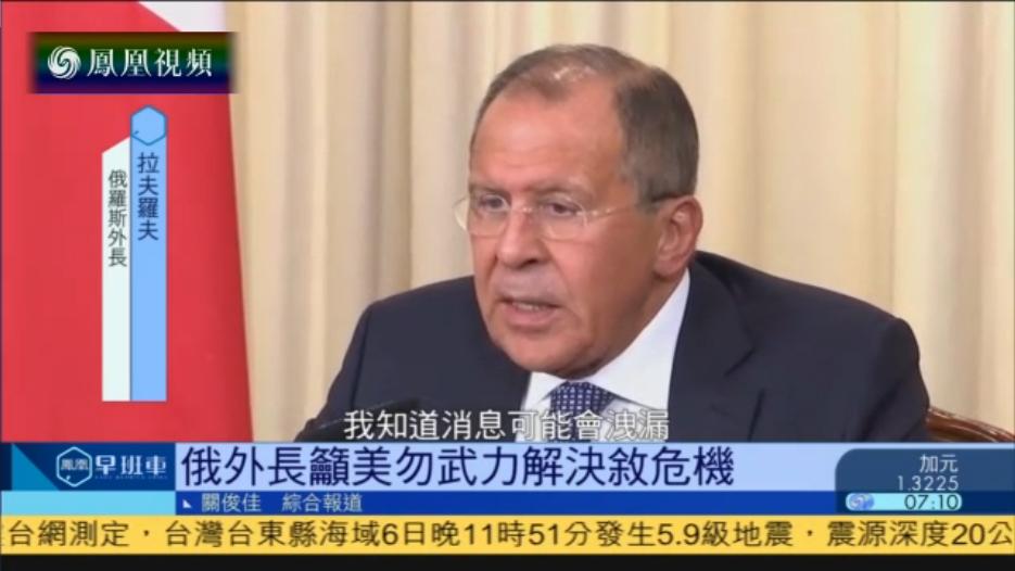俄外长吁美勿武力解决叙利亚危机
