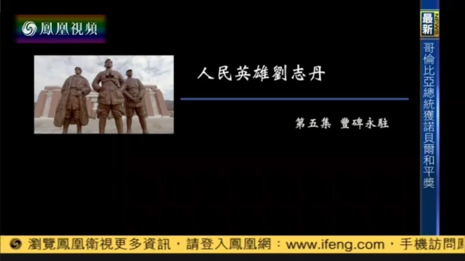 人民英雄刘志丹(五)丰碑永驻