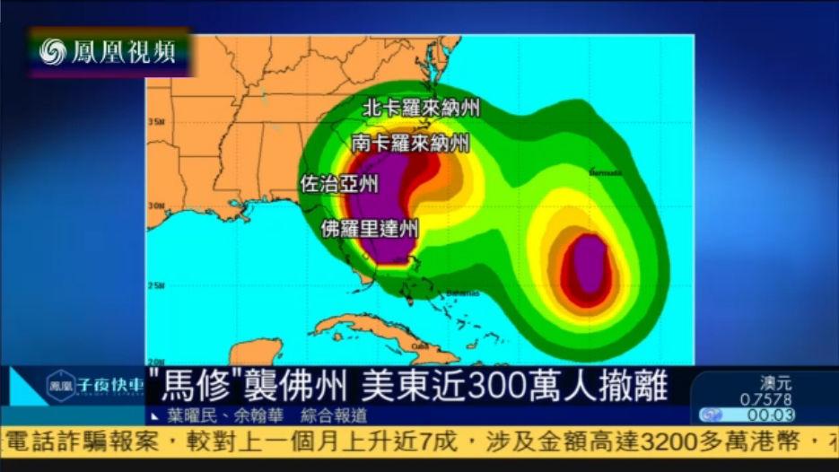 """飓风""""马修""""重创海地 死亡人数上调至572"""