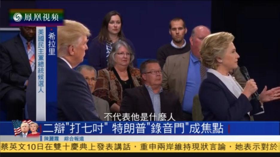 """美大选第二场辩论 特朗普""""录音门""""成焦点"""