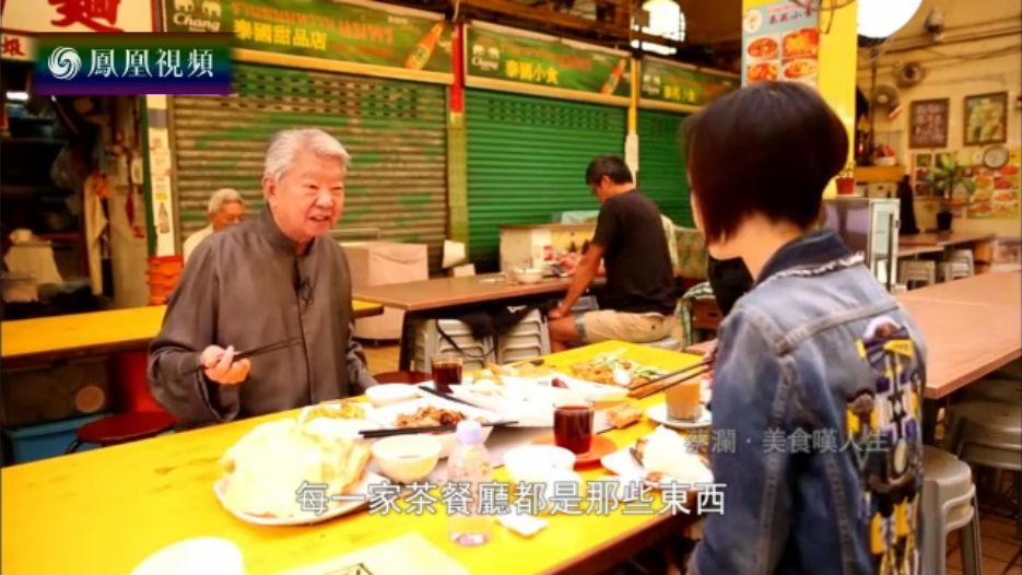 蔡澜——美食叹人生