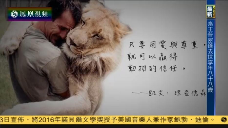 名言启示录:用爱与尊重赢得动物信任——凯文-理查德森