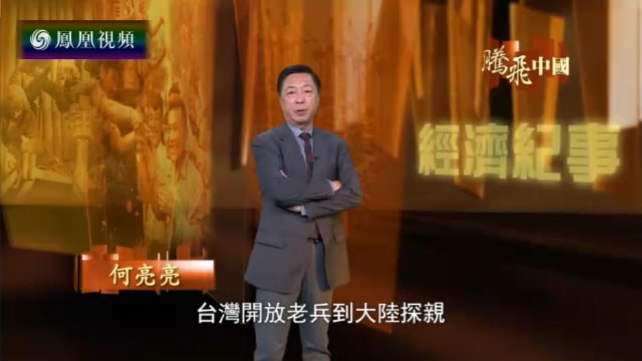 腾飞中国:同等优先——90年代海峡两岸经贸往来