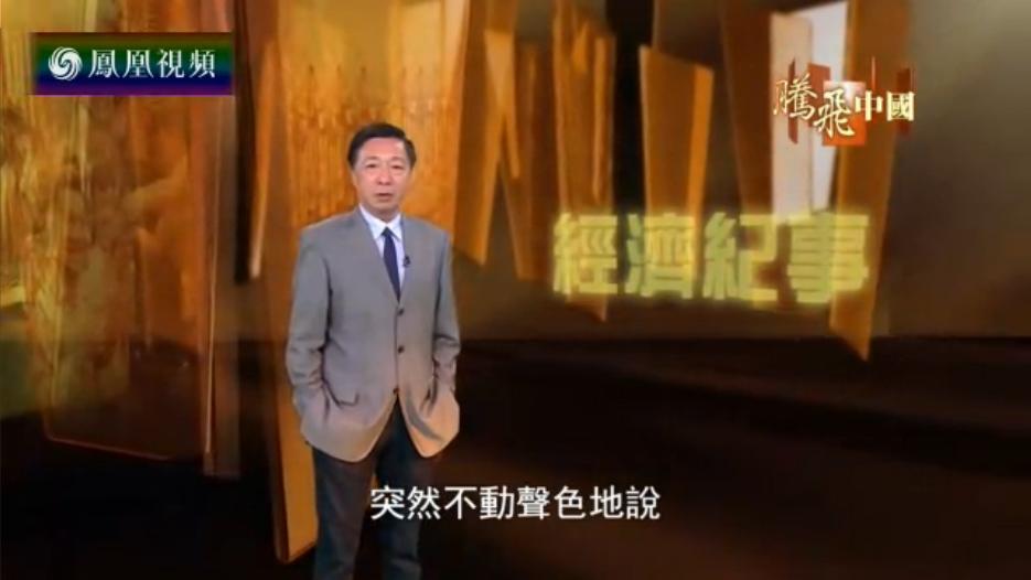 """腾飞中国:赶鸭子上架""""上交所""""开锣"""
