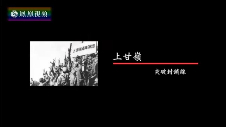 上甘岭——突破封锁线