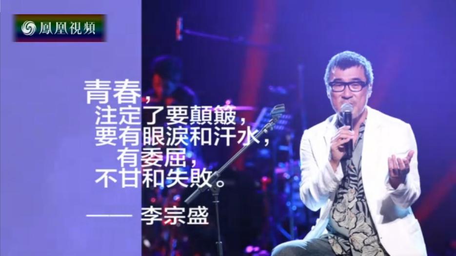 """名言启示录:台湾乐坛""""常青树""""——李宗盛"""