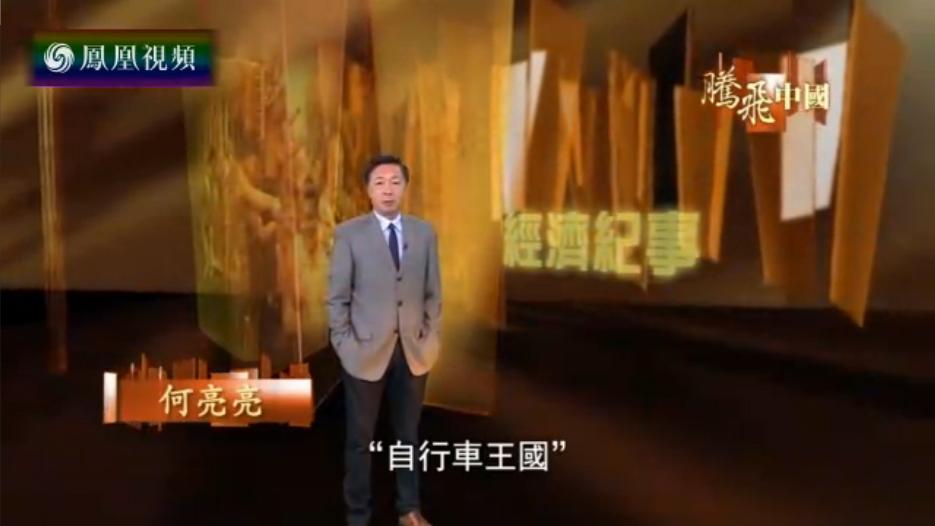 """腾飞中国:自行车记忆——""""凤凰""""与""""永久""""(上)"""