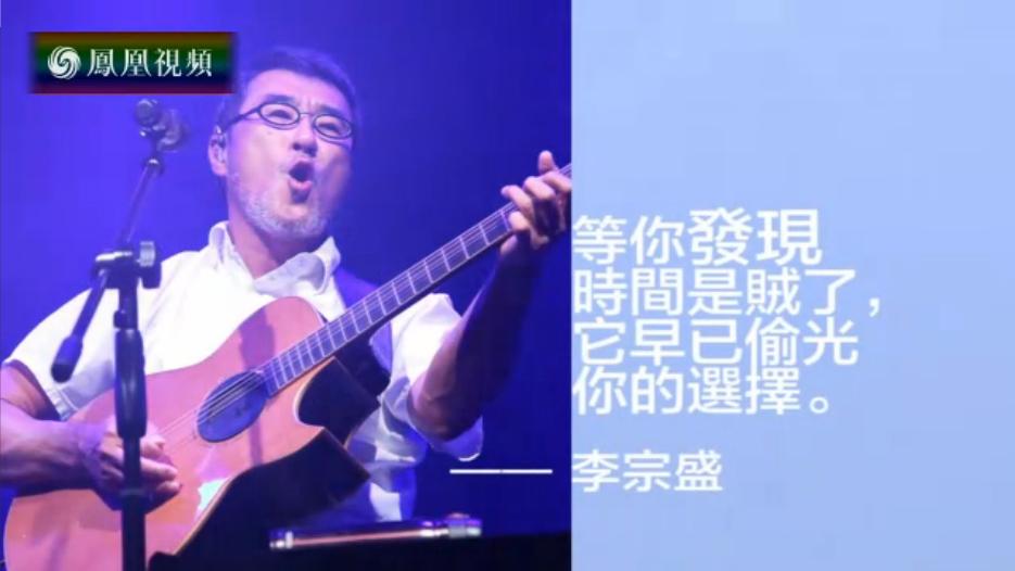 名言启示录:音乐教父——李宗盛