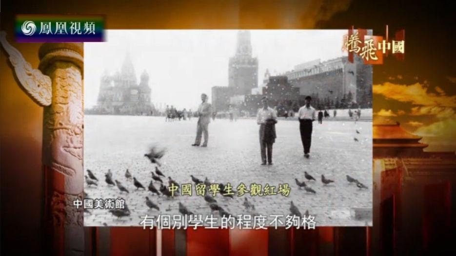 腾飞中国:新中国初期的留苏一代