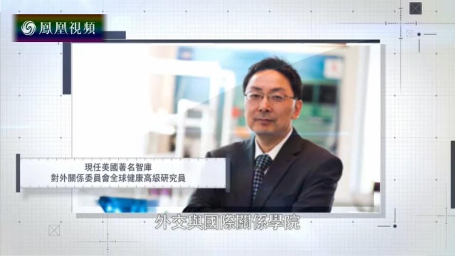 中国崛起与公共卫生挑战