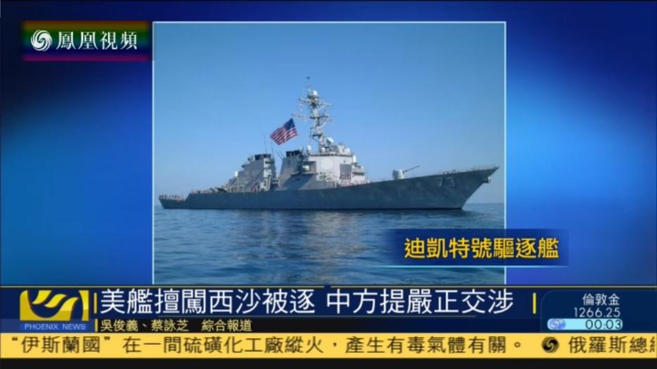 美军舰擅闯西沙领海被驱离 中方提严正交涉