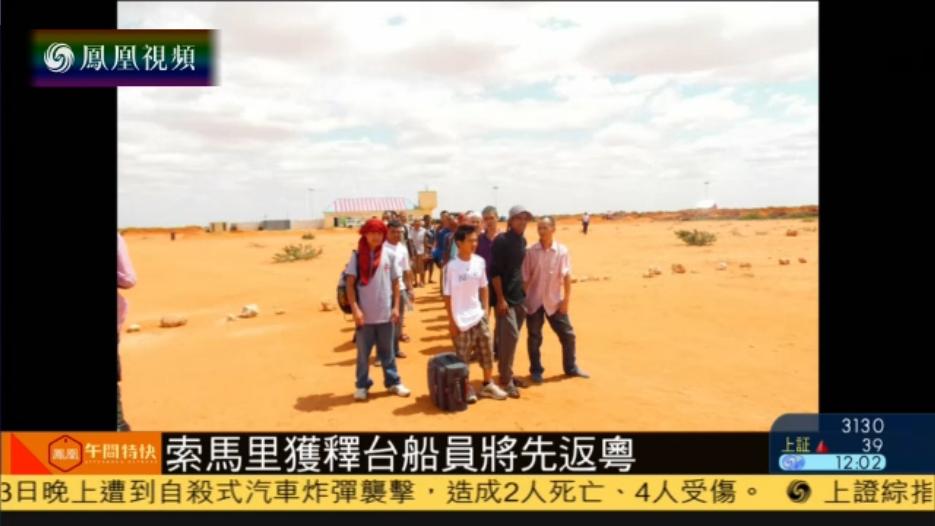 国台办:索马里获释的台籍船员将先返广州