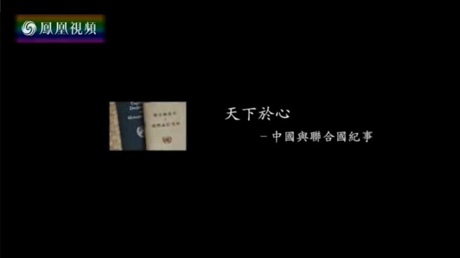 天下于心——中国与联合国纪事(一)