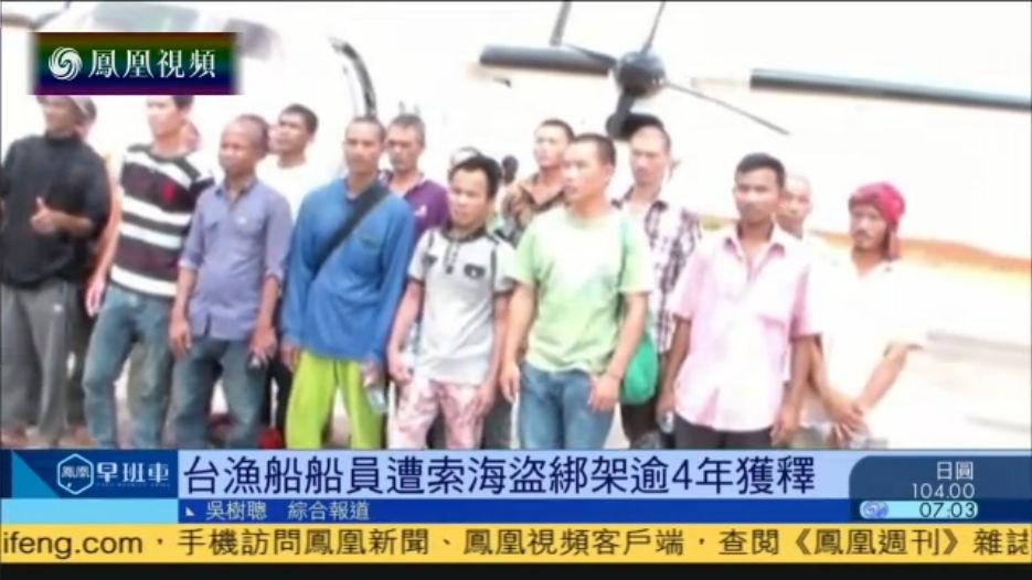 被索马里海盗释放的26名亚裔船员抵达肯尼亚
