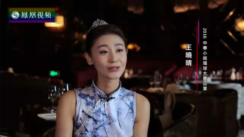 美丽前奏:2016中华小姐环球大赛亚军王晓晴