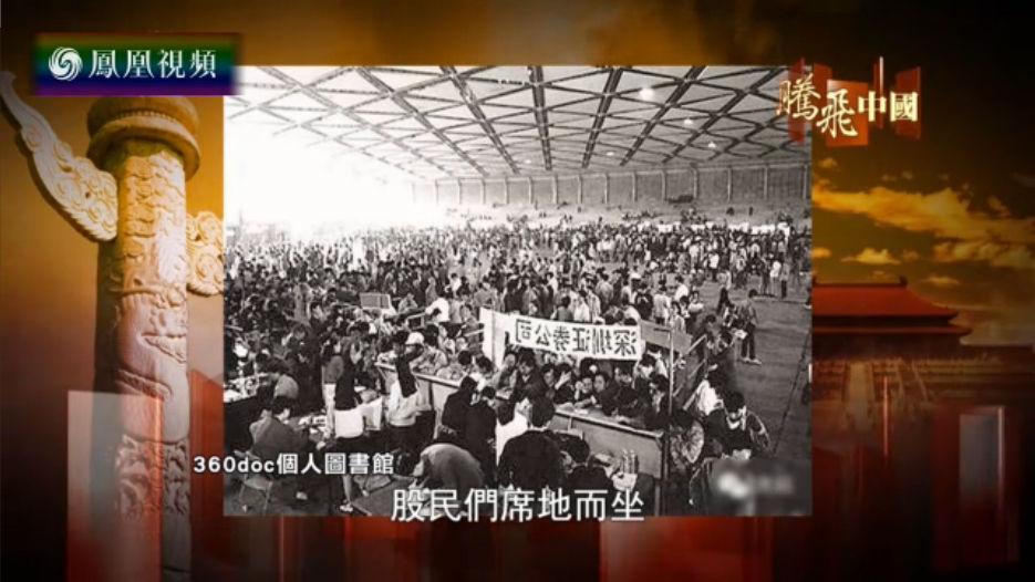 """腾飞中国:证券交易轶事——股票""""集市"""""""