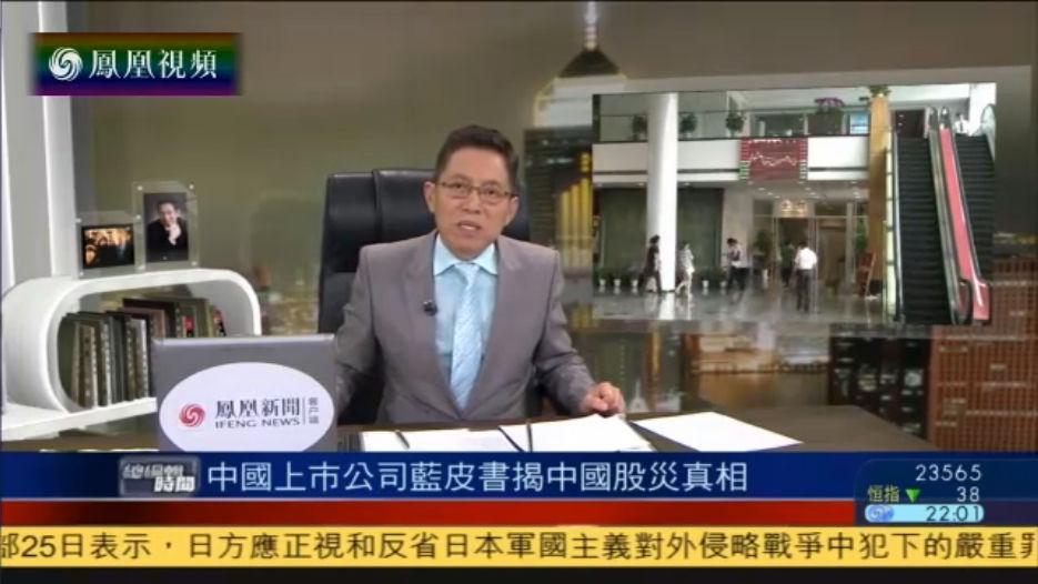 中国上市公司蓝皮书揭2015年中国股灾真相