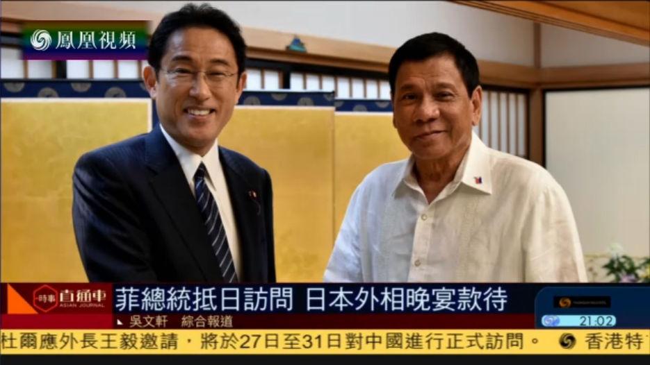 菲总统在日发表讲话:美是恶霸 日本更大方