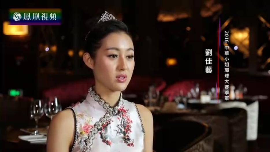 美丽前奏:2016中华小姐环球大赛季军刘佳艺