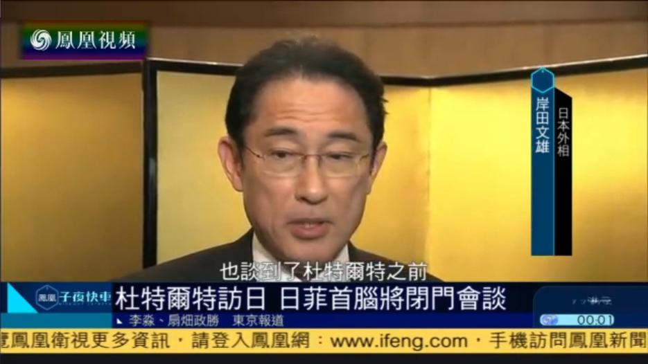 杜特尔特访问日本 日菲首脑将举行闭门会谈