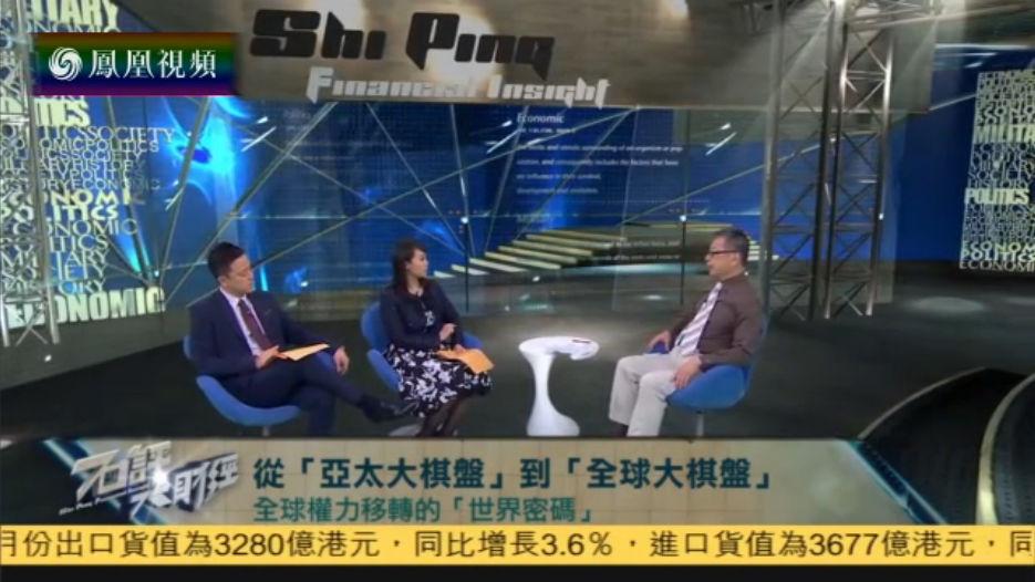 石齐平:中美亚太大棋盘 中国对美的5种回应