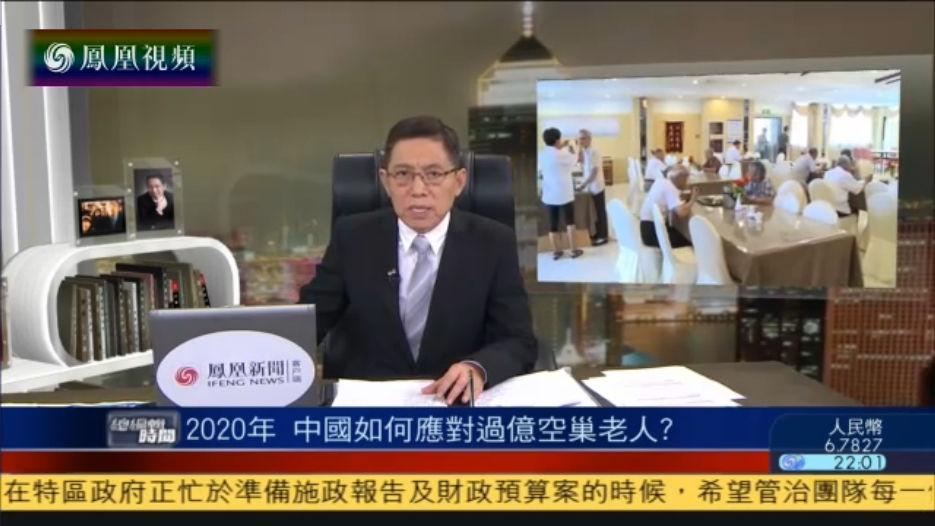 2020年中国如何照顾1.18亿空巢老人