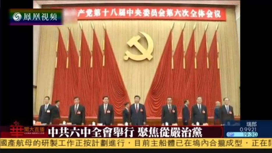 中共六中全会聚焦从严治党净化党内生态