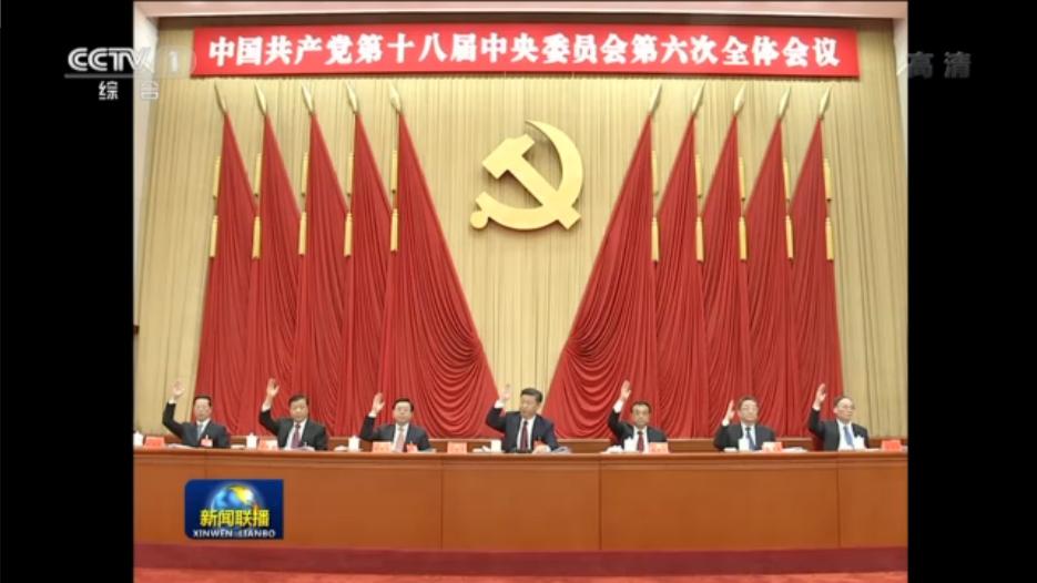 中国共产党第十八届中央委员会第六次全会公报 - 赣西之子(曾  锋) - 赣西之子(曾锋)博客