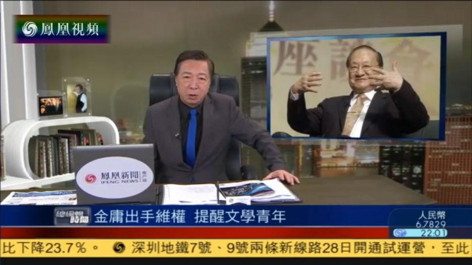 金庸起诉内地作家江南侵权索赔500万
