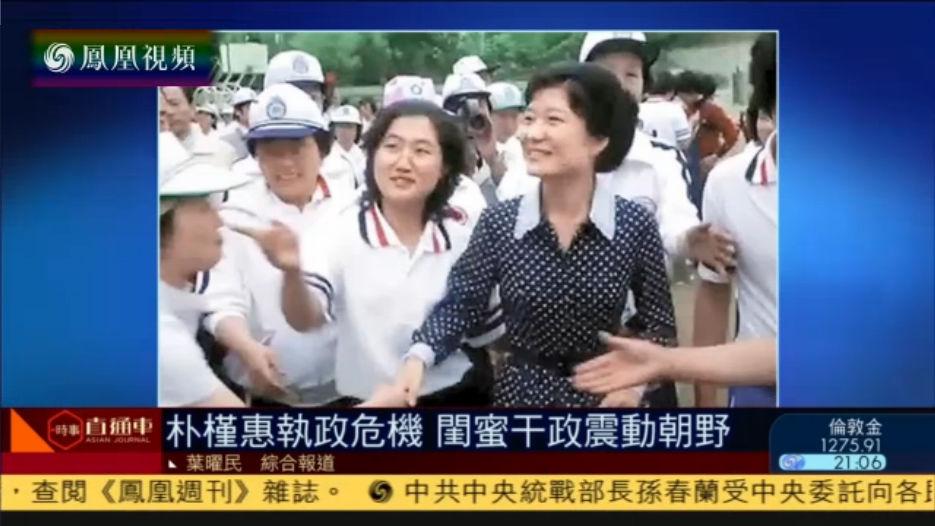 韩国两万人集会要求朴槿惠道歉下台