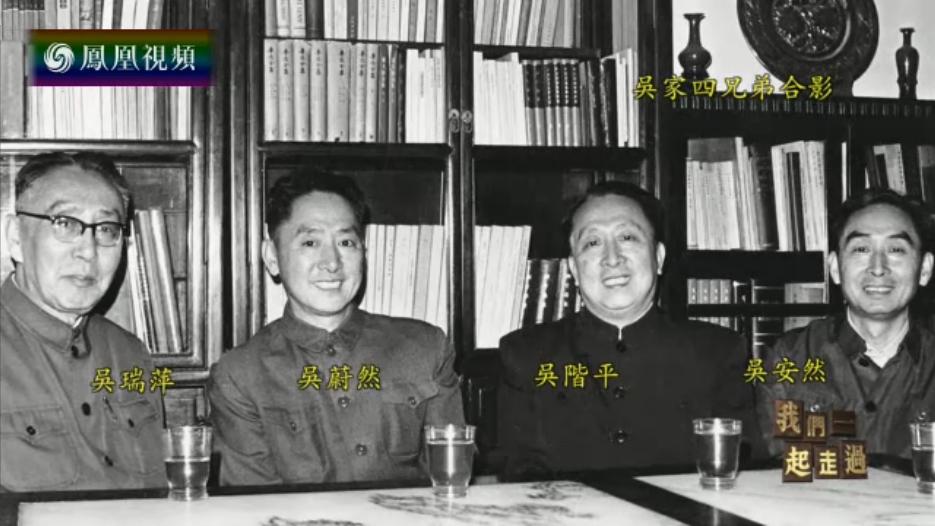 国之良医 吴阶平